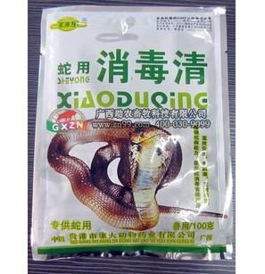 蛇用消毒清