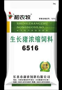 和农 生长猪浓缩饲料-6516 猪饲料