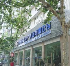 杭州市土特产集团有限公司