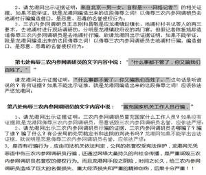 龙港网侮辱、诽谤三农内参网调研员,事实回应