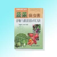 蔬菜病虫害诊断与防治技术