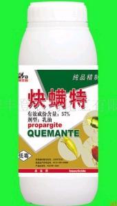 供应农药杀螨剂(57%炔螨特