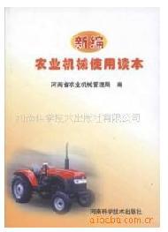 批发供应图书 新编农业机械使用读本